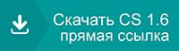 Скачать КС 1.6 бесплатно - Оригинальная, чистая версия CSKAMAZ CSDM